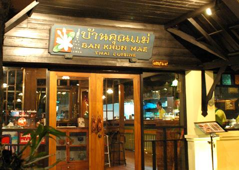 Thai Siam Restaurant Menu